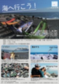小田原かまぼこ通り活性会協議会 | 海辺となりわい:レンタサイクル