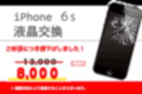 エスモバ | 海老名・相模大野エリアでiPhoneの液晶・バッテリー修理を格安で行っています!