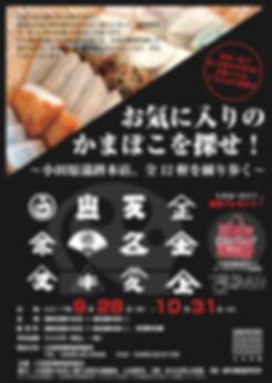 小田原かまぼこ通り活性会協議会 | 食べ歩き:貴方の知らない練り物を探そう!
