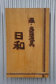 ㈲佐倉蒲鉾店