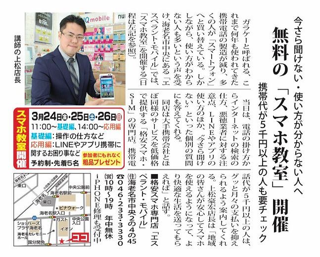 株式会社エスペラントモバイルは神奈川県海老名市に在る高品質SIMフリースマホ・ガラケー・各種端末の販売、高速通信対応のSIMカードを販売しています。