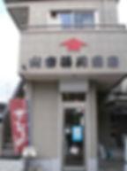 山市湯川商店