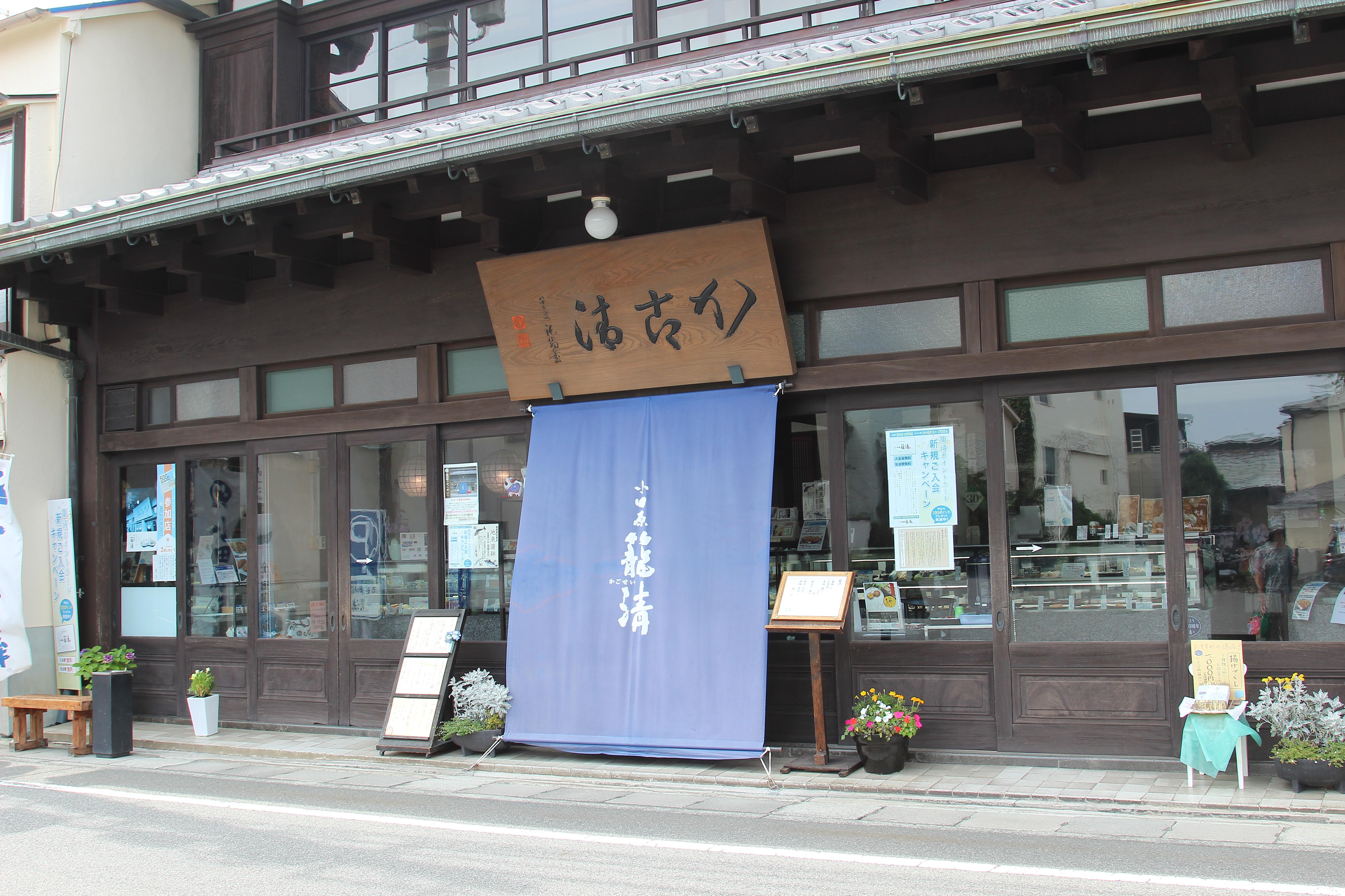 小田原かまぼこ通り活性化委員会