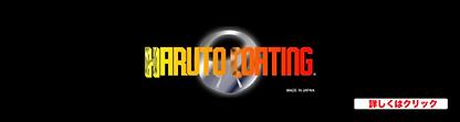 HARUTO COATING|ハルトコーティングは完全無機質100%網目状多層性ガラスコーティング工法で、画面が強力で頑丈、明るい、見やすい、きれいになるコーティングです。