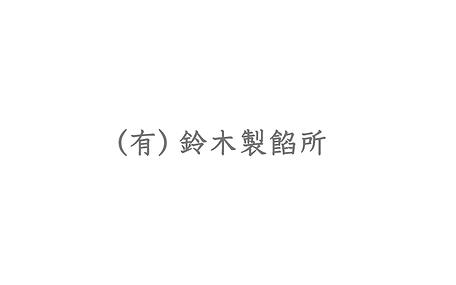 ㈲鈴木製餡所