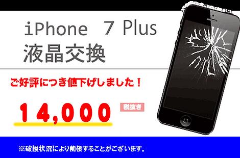 エスモバ | 海老名・相模大野エアでiPhoneの液晶・バッテリー修理を格!