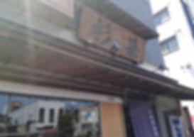 ㈲山上蒲鉾店