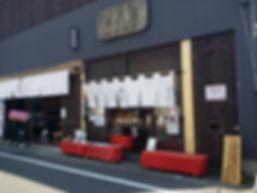 株式会社 田代吉右衛門本店 | 元祖小田原かまぼこ屋うろこき