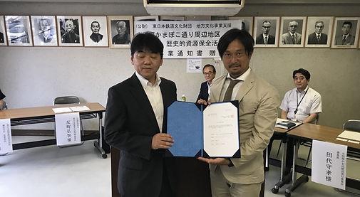 小田原かまぼこ通り活性会協議会