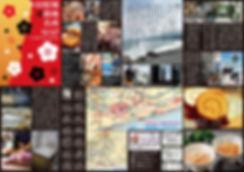 小田原かまぼこ通り | かまぼこ通り裏路地名所MAP