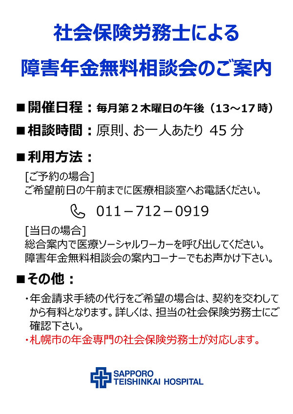 無料相談会ご案内 (003)_01.jpg