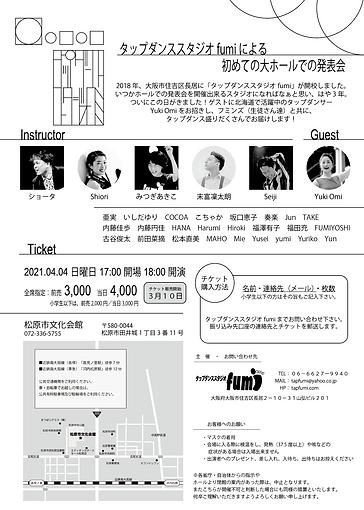 tap dance recital vol.1ura_アートボード 1.pn