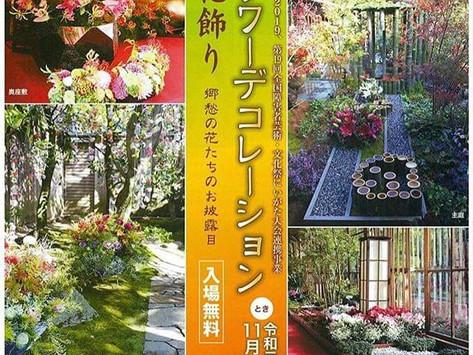 【新潟フラワーデコレーション〜越の花飾り】