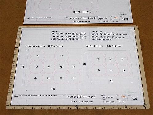 組木屋ジグソーバブル(図面データ)
