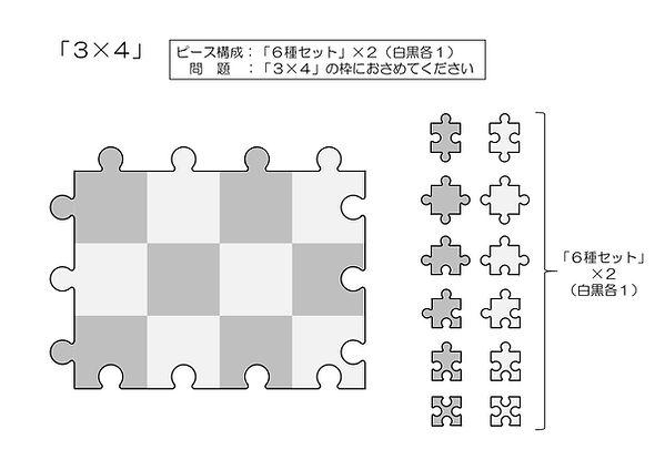 04「3×4」.jpg