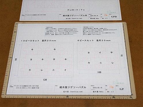 組木屋ジグソーパズル(図面データ)