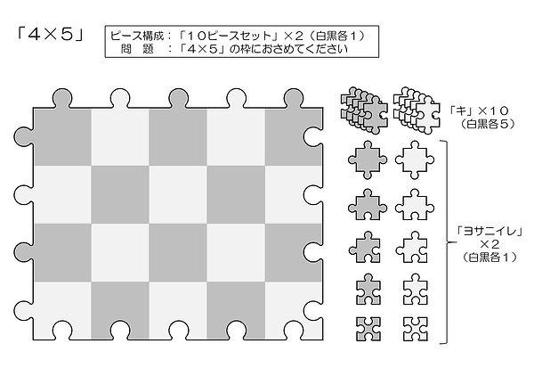 02「4×5」.jpg