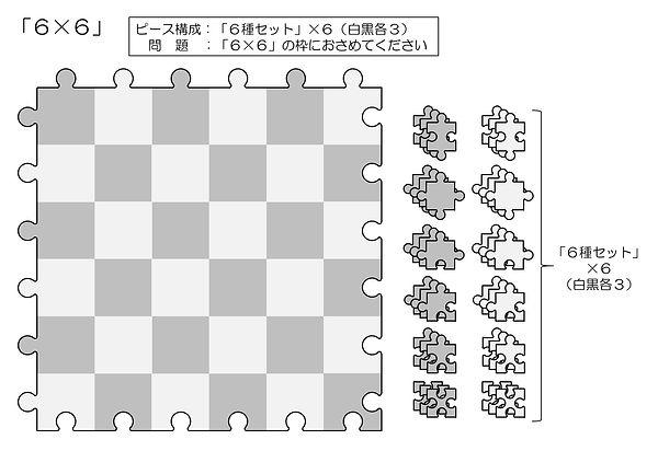 08「6×6」.jpg