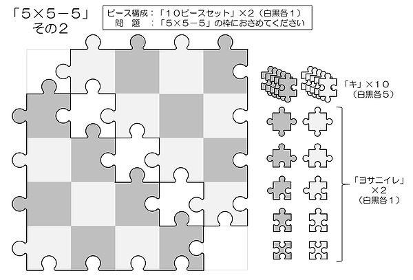 07「5×5-5」その2.jpg