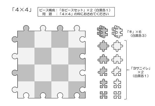 03「4×4」.jpg