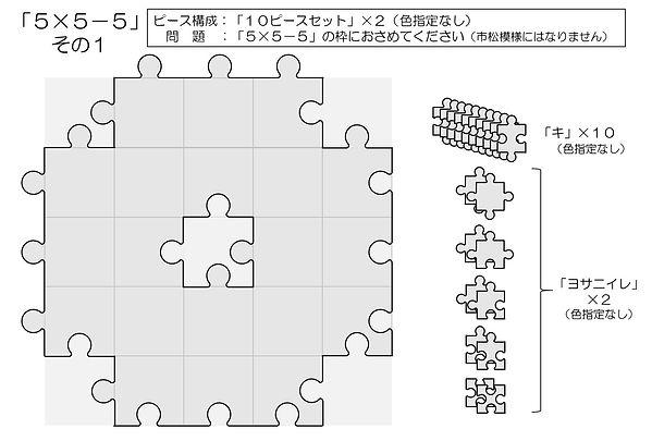06「5×5-5」その1.jpg