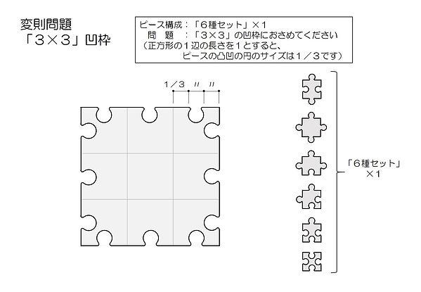 変則問題「3×3」.jpg
