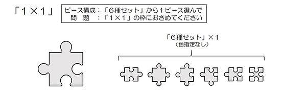10「1×1」.jpg