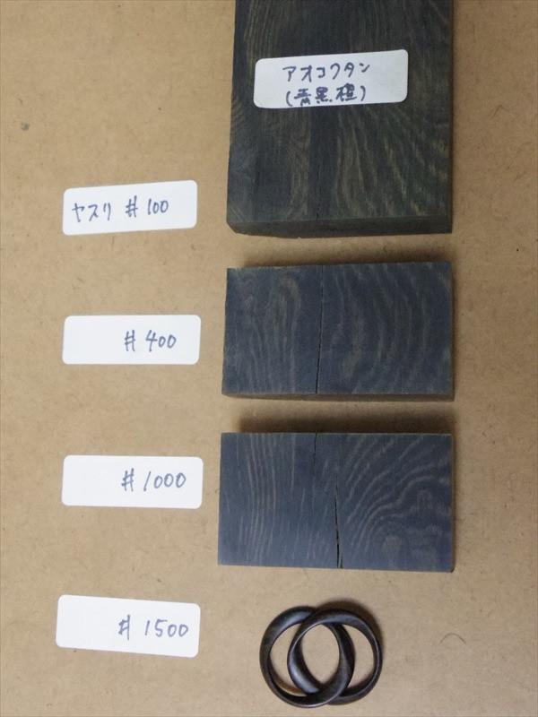 アオコクタン(青黒檀)色変化