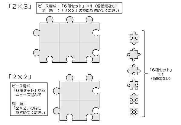 05「2×3,2×2」.jpg