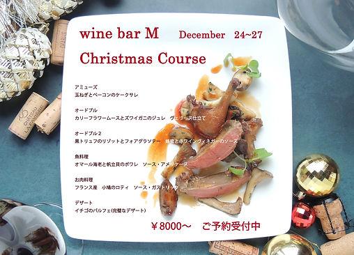 クリスマスコース告知.jpg