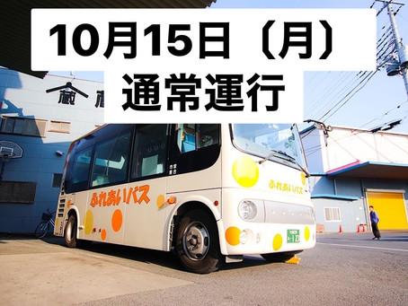 2019年10月15日(火)ふれあいバス運行情報