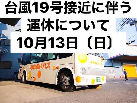 2019年10月13日(日)ふれあいバス運行情報