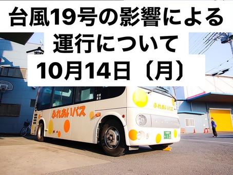 2019年10月14日(月)ふれあいバス運行情報
