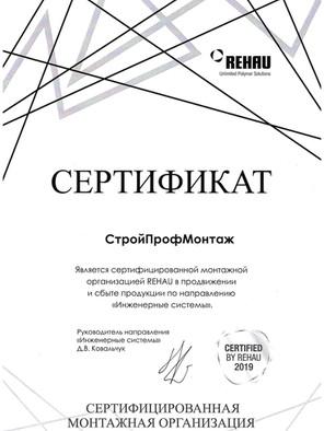Стройпрофмонтаж REHAU 2019