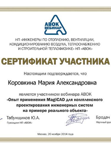 Сертификат Коровкина М.А.jpg