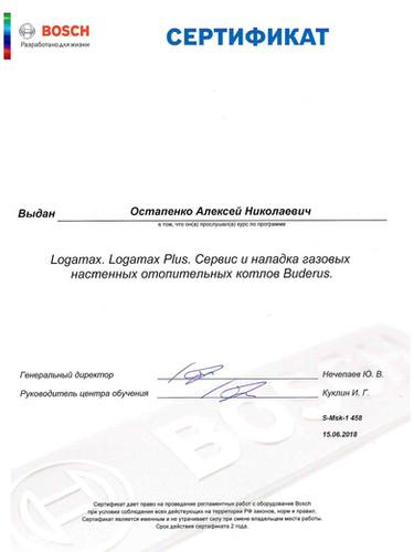Остапенко BUDERUS.jpg