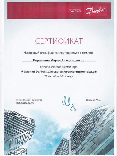 DANFOSS 2014 Коровкина М.А.jpeg