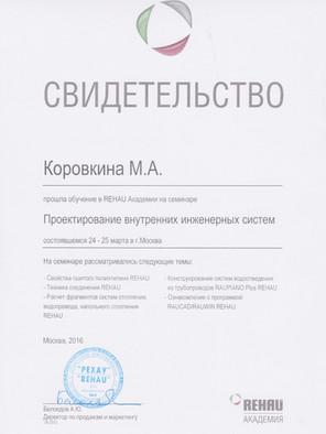 Коровкина М.А. Rehau