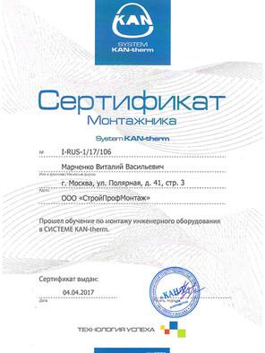 Марченко KAN