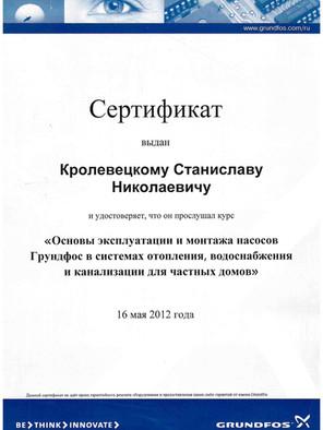 Кролевецкий GRUNDFOS