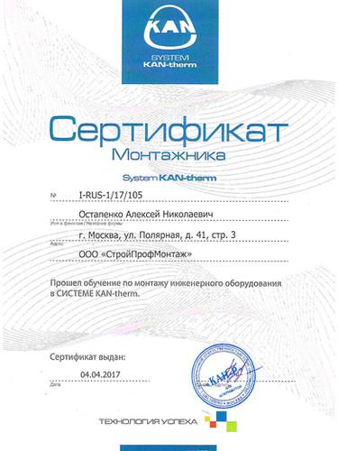 Остапенко KAN.jpg