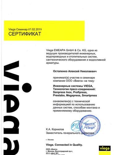 Остапенко VIEGA.jpg