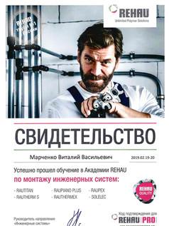 Марченко МОНТАЖ REHAU