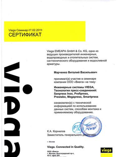 Марченко VIEGA.jpg