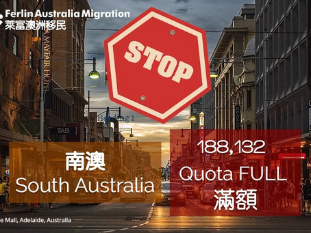【2019-20 State Nomination Closed for 188 and 132 Visas 新南威爾士州(NSW)及南澳(SA)宣布2019-20年度配額已滿】