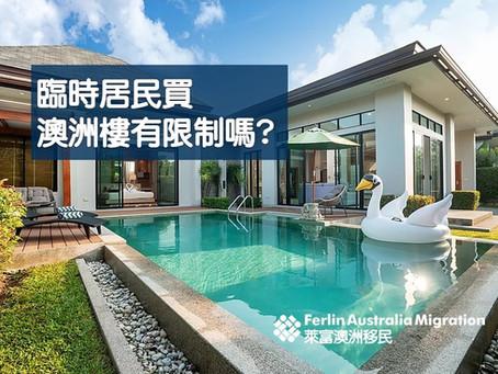 澳洲買樓 - 臨時居民 (FIRB政策) Buy Australian Property as a Temporary Resident - FIRB Policy