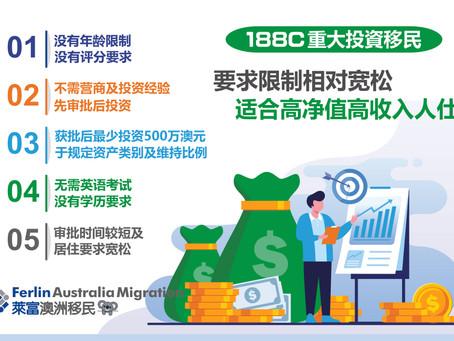 188C 重大投資者簽證 The Significant Investor Stream