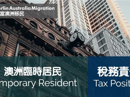 Tax Position of Australian Temporary Residents 臨時居民的稅務責任