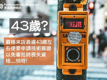 【43 - Age Limit for Skill Migration 43歲 - 澳洲技術簽證】