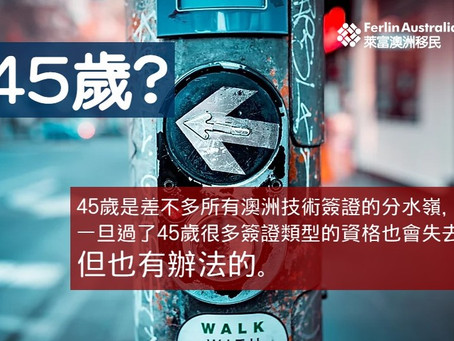 Age 45 is a watershed moment for almost all skilled visas in Australia 45歲 - 澳洲技術簽證